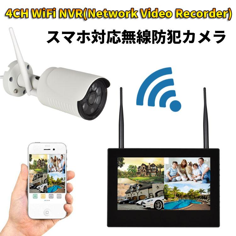 カメラ4台セット 10インチモニター ワイヤレス防犯カメラセット 無線NVR + WIFIカメラ4台 屋内・屋外両用 スマホ/タブレット対応 遠隔監視 日本語メニュー HDD録画 WF6114