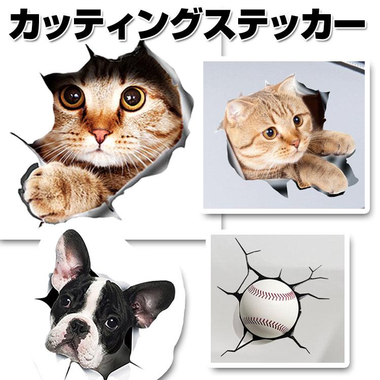 猫 犬 ボール デザイン選択可 3D感のカーステッカー カッティングステッカー ウォールステッカー インテリアシール トリックアート だまし絵 永遠の定番 はがせる キズ隠し インパクト かわいい 車 アイテム勢ぞろい 飛び出す 凹み 壁 3DCAT1521 バイク
