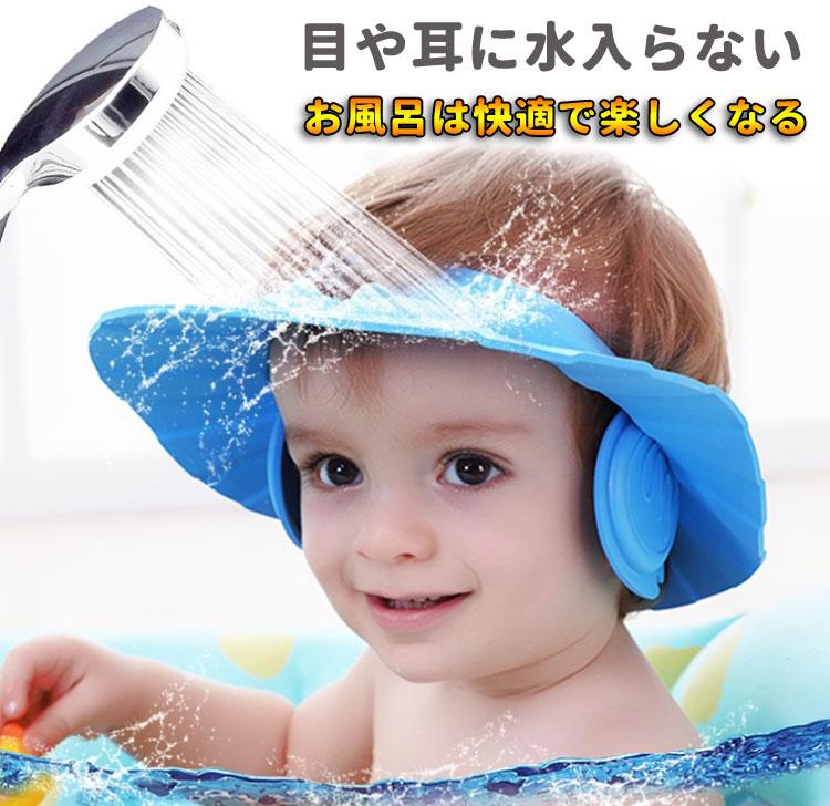 シャンプーハット 耳あて付き 子供用 キッズ 防水 サイズ調整可 BBSHT2731 おふろ用品 目の保護に 散髪 EVA素材 販売 開店祝い バス用品