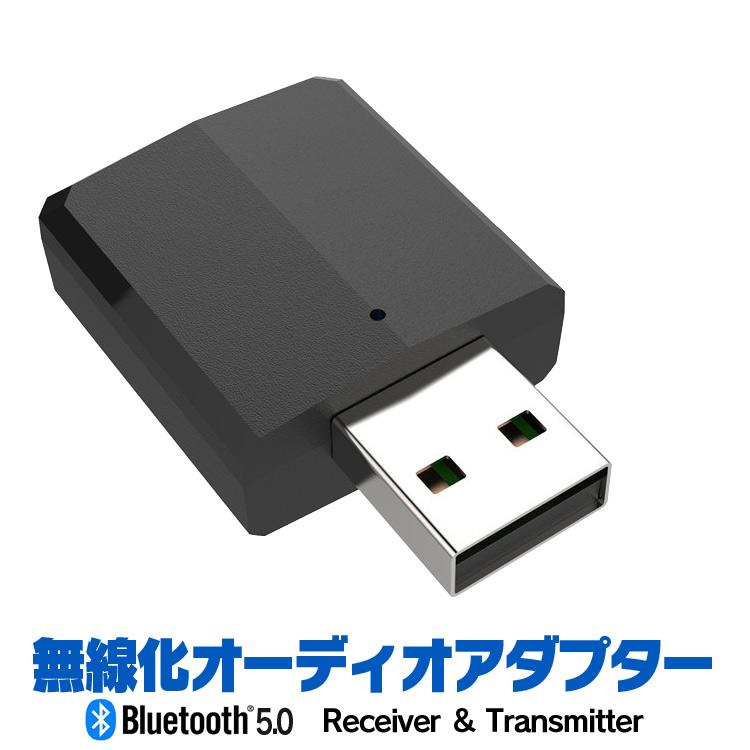 プレゼント PC テレビ DVDプレーヤーなどに 無線音声アダプタ Bluetooth5.0対応 USBドングル 送信 トランスミッター 受信 大決算セール オーディオ転送アダプター レシーバー 3.5mmジャック BTAOD502