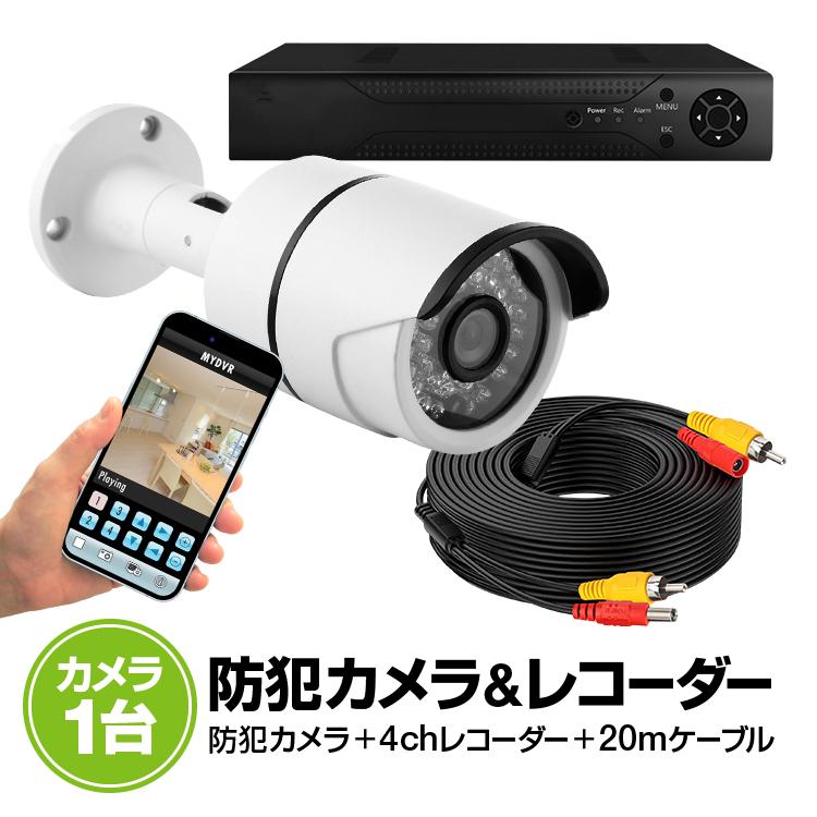 デジタルレコーダー+カメラ1台セット スマホで映像確認&操作 動体検知機能 別売りカメラ4台まで接続可能 4CH 赤外線暗視 防水 DVR4CHNEWSET101