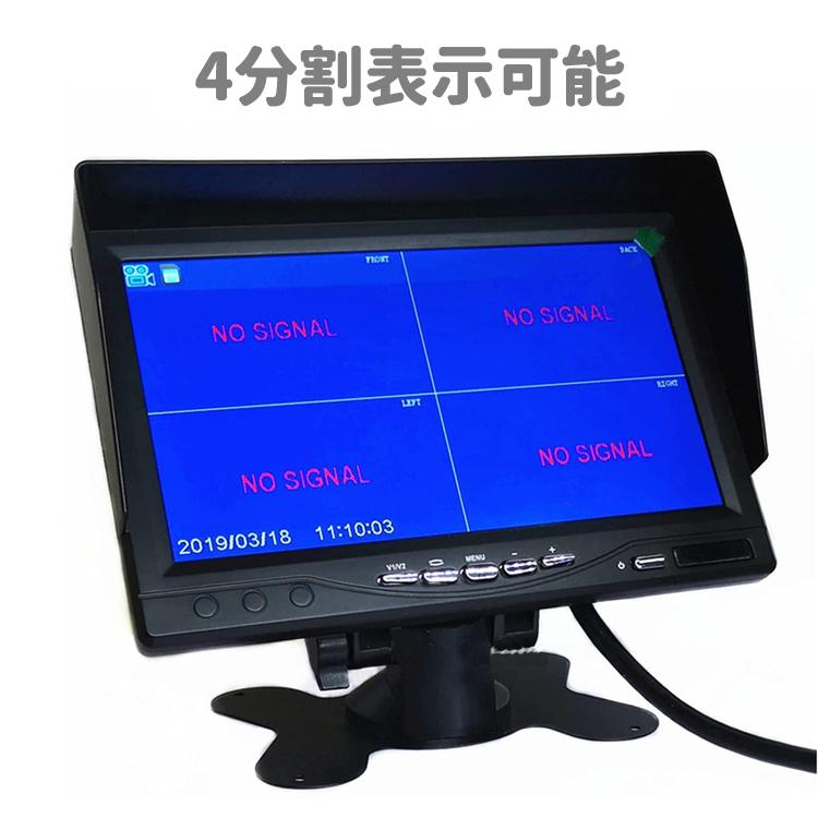 12/24V トラック対応 ドライブレコーダー 4PINタイプ 7インチ 遮光式モニター SDカード録画記録 4分割同時録画可 4分割 3分割 2分割 全画面などの6パターン MN74DVRPRO