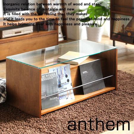 送料無料! anthem (アンセム) ガラス・テーブル センターテーブル ウォールナットの質感 ant 2390 北欧・ミッドセンチュリー 。