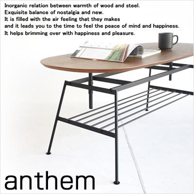 送料無料! anthem (アンセム)高さ調節可能 5段階・ アジャスタブル・テーブル センターテーブル リビング ウォールナットの質感 ant 2734 北欧・ミッドセンチュリー 。