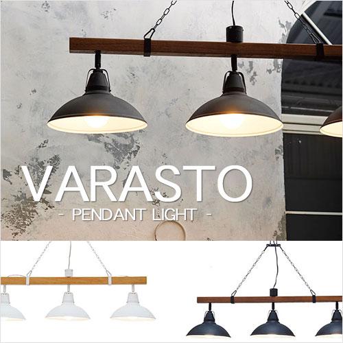 送料無料! VARASTO (ヴァラスト) ペンダントライト 3連ペンダント照明 インターフォルム  LT-8257 。