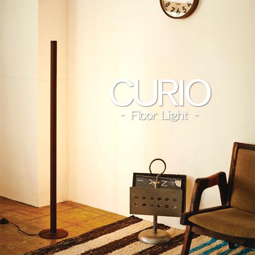 送料無料! CURIO (キュリオ) LEDフロアライト スタンドライト照明 インターフォルム  LT-8860 。