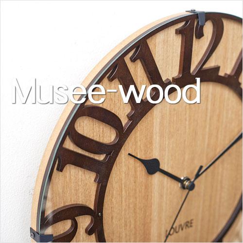 送料無料!電波時計 Musee wood (ミュゼ-ウッド) 壁掛け時計 インターフォルム  CL-8333 。