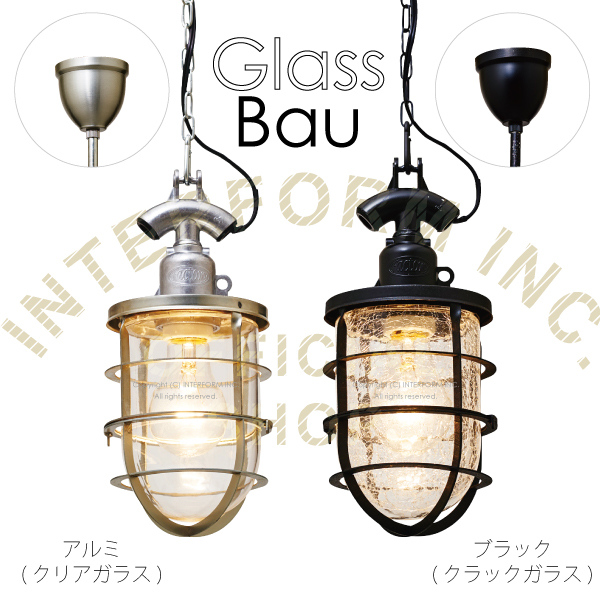 送料無料! Glass Bau (グラスバウ) ペンダントライト ヴィンテージのような味わいのあるデザイン インターフォルム  LT-1148 。