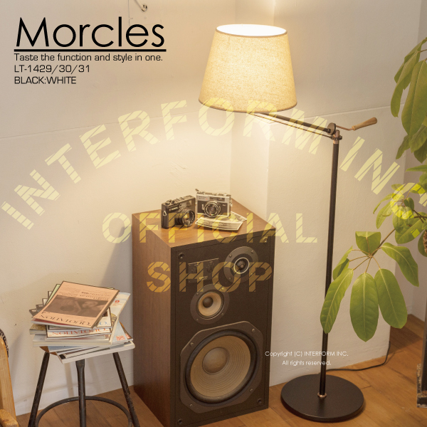 送料無料! Morcles (モルクレス) フロアライト スタンドライト 照明 インターフォルム  LT-1429 。