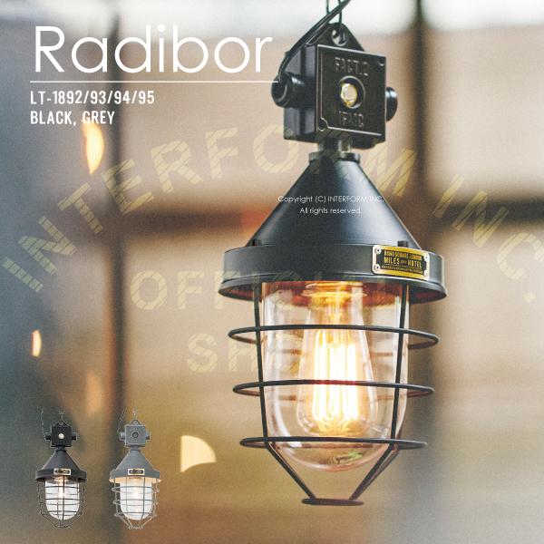 送料無料! Radibor (ラディボル) ペンダントライト ヴィンテージのような味わいのあるデザイン インターフォルム  LT-1893 。
