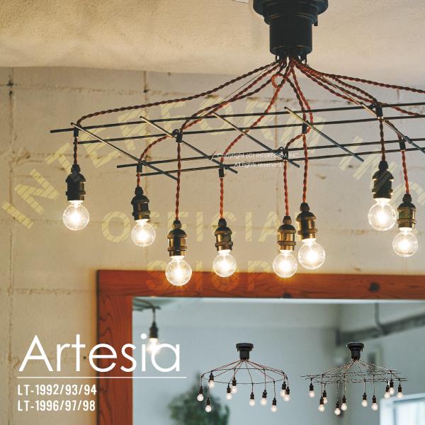 送料無料! Artesia (アーティシア) シーリングライトアンティーク風 レトロペンダントライト インターフォルム  LT-1992 。