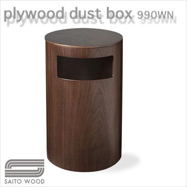 SAITO WOOD サイトーウッド スモールテーブル&ダストボックス 【 color ウォールナット 】ゴミ箱 。