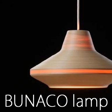 送料無料! BUNACO LAMP ( ブナコ ランプ ) 天然ブナ材 ペンダントライト 引掛け シーリング付き・照明器具・Bl-P536 。