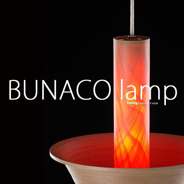 送料無料! BUNACO LAMP ( ブナコ ランプ ) 天然ブナ材 ペンダントライト 引掛け シーリング付き・照明器具・BL-P011 。