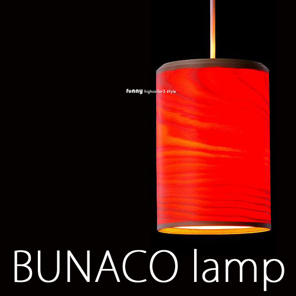送料無料! BUNACO LAMP ( ブナコ ランプ ) 天然ブナ材 ペンダントライト 引掛け シーリング付き・照明器具・BL-P533 。