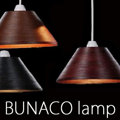 送料無料! BUNACO LAMP ( ブナコ ランプ ) 天然ブナ材 ペンダントライト 引掛け シーリング付き・照明器具・BL-P972・3・4 。