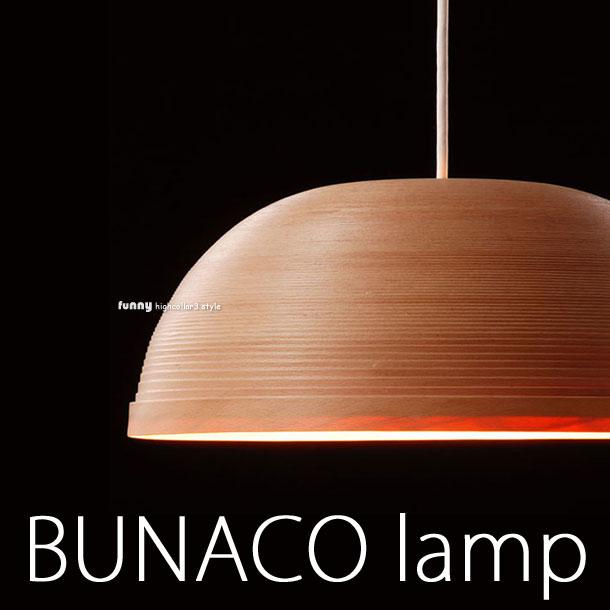 送料無料! BUNACO LAMP ( ブナコ ランプ ) 天然ブナ材 ペンダントライト 引掛け シーリング付き・照明器具・BL-P1722 。