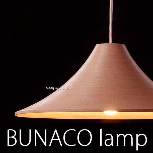 送料無料! BUNACO LAMP ( ブナコ ランプ ) 天然ブナ材 ペンダントライト 引掛け シーリング付き・照明器具・BL-P424 。
