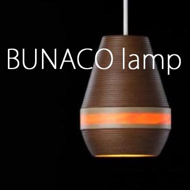 送料無料! BUNACO LAMP ( ブナコ ランプ ) 天然ブナ材 ペンダントライト 引掛け シーリング付き・照明器具・BL-P345 。