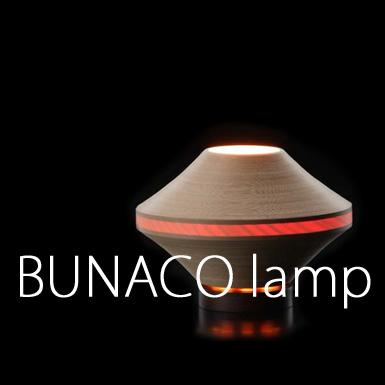 送料無料! BUNACO LAMP ( ブナコ ランプ ) 天然ブナ材 テーブルライト AMBER・照明器具・BL-T551 。