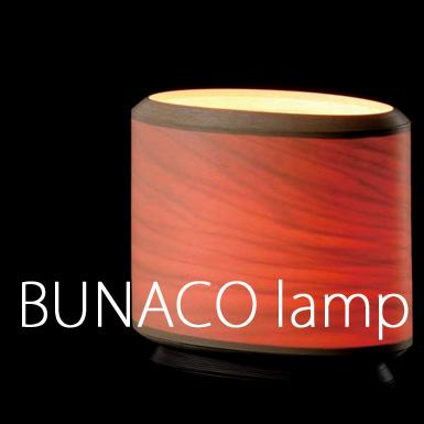 送料無料! BUNACO LAMP ( ブナコ ランプ ) 天然ブナ材 テーブルライト AMBER・照明器具・BL-T653 。