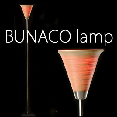 送料無料! BUNACO LAMP ( ブナコ ランプ ) 天然ブナ材 フロアライト スタンドランプ 間接照明 照明器具・BL-T652 。