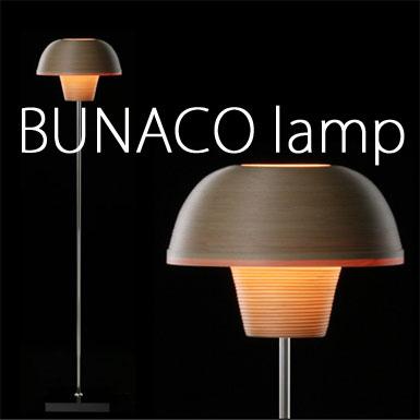 送料無料! BUNACO LAMP ( ブナコ ランプ ) 天然ブナ材 フロアライト スタンドランプ 間接照明 照明器具・BL-F806 。