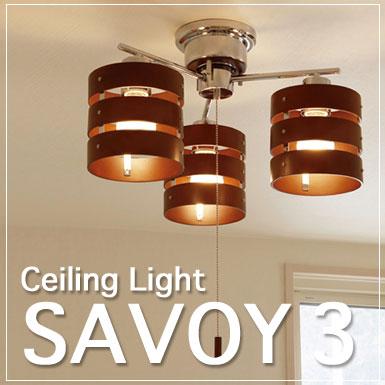 送料無料! Savoy・3 (サボイ・3) 北欧風・WOOD・シーリング・ライト インテリア・ランプ ・照明器具 。