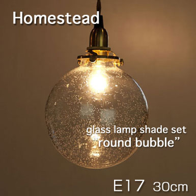 【Homestead】 E17タイプ 30cm ラウンドバブル ガラス・ランプ・シェード・セット アンティーク・スタイル・灯具 引掛け シーリング付灯具 フロスト・グラス・照明器具 。