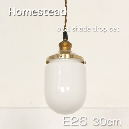 【Homestead ホームステッド】 E26タイプ 30cm drop ( ドロップ 白 ) ランプシェードセット アンティーク・仕上げ・灯具 引掛けシーリング付灯具 グラス・照明器具 。。