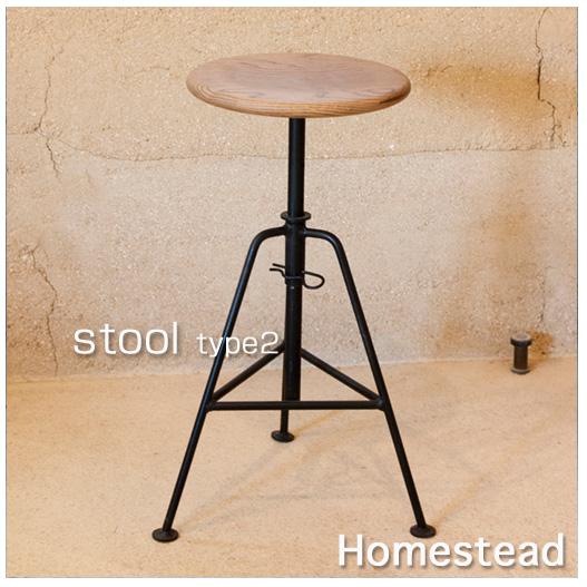 送料無料! 【Homestead】 Stool・スツール 椅子・アンティーク・仕上げ アジャスタースツール・stool・アイアン・木製 。