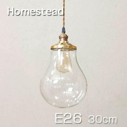 【Homestead ホームステッド】 E26タイプ 30cm バルブ ( カフェテリア ) ランプシェードセット アンティーク・仕上げ・灯具 引掛けシーリング付灯具 グラス・照明器具 。。