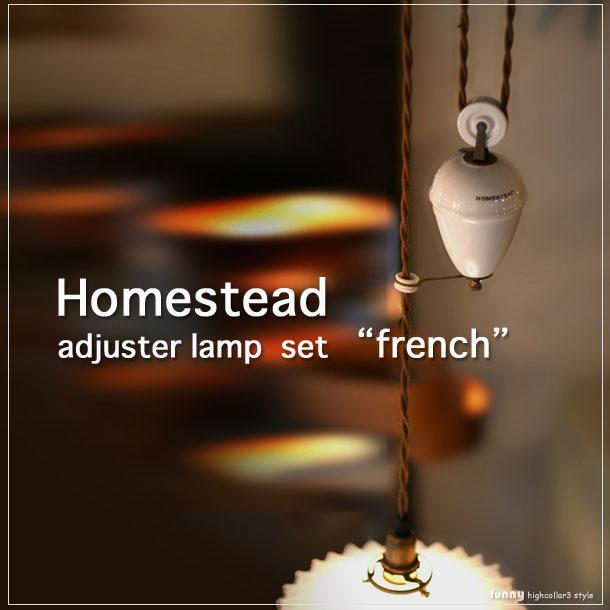 送料無料!【Homestead】 アジャスター付き・灯具 ( フレンチ ) ミルク・ガラス・ランプ・シェード・セット アンティーク・仕上げ・E17 & E26用 引掛け シーリング付灯具 照明器具 。