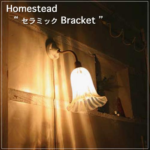 【Homestead】 E17用 セラミック・ブラケット・壁用ランプ ミルクガラスランプシェード対応 アンティーク・仕上げ・ライト 照明器具 。