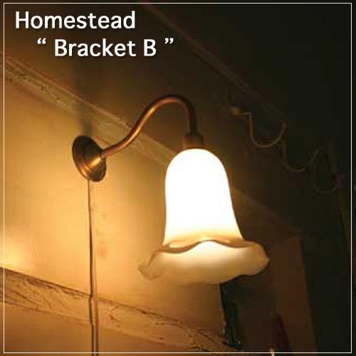 【Homestead】 E17用 ブラケット (B) 壁用ランプ ミルクガラスランプシェード対応 アンティーク・仕上げ・ライト 照明器具 。