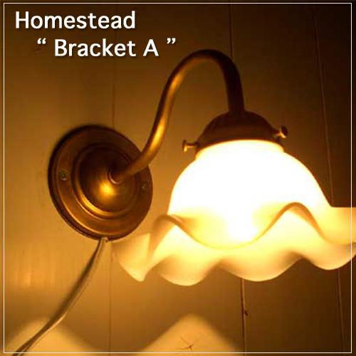 【Homestead】 E17用 ブラケット (A) 壁用ランプ ミルクガラスランプシェード対応 アンティーク・仕上げ・ライト 照明器具 。