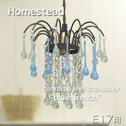 【Homestead】 E17タイプ シャンデリア・セット ティアドロップミニシャンデリア プリュイフレンチ ブルー 引掛け シーリング付灯具 フロスト・グラス・照明器具 。
