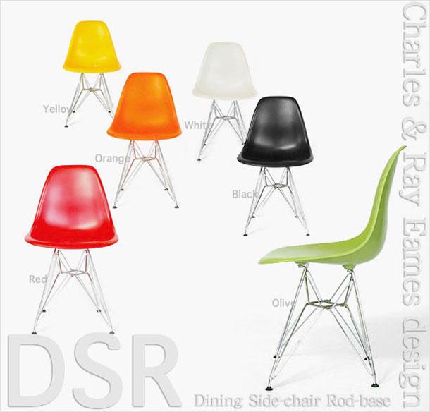 送料無料!New モデル! イームズデザイン DSRチェア Charles & Ray Eames 。