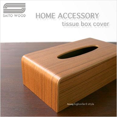 Saito Wood Site Tissue Box And Cover