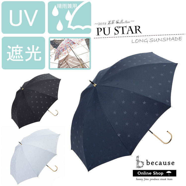 a7317e006aa69 Parasol UV cut fair or rainy weather combined use shading Lady's patterned  stars cute cute stylish long shade Shin pull black navy gray trend outdoor  adult ...