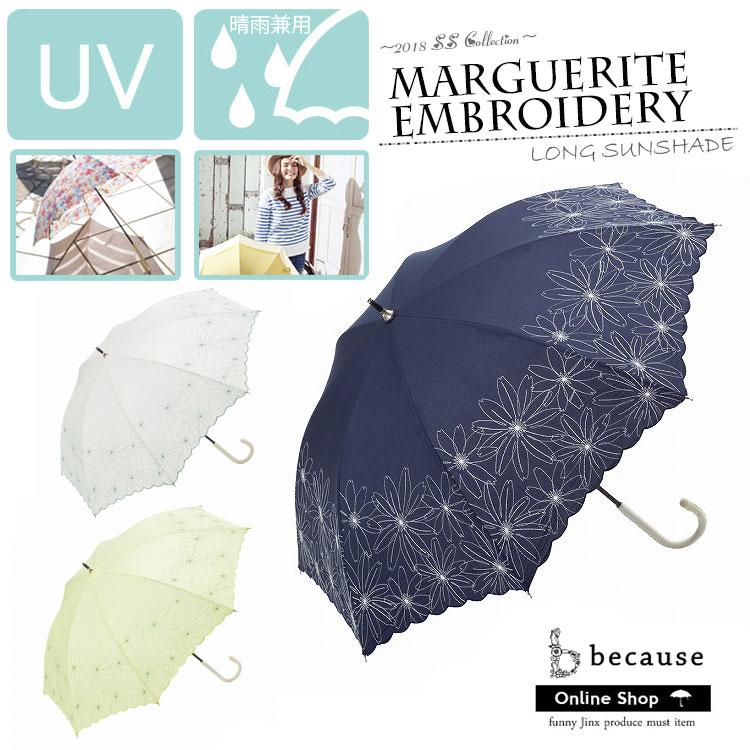 e2c7fc6d1b853 Parasol UV cut fair or rainy weather combined use shading Lady's floral  design cute cute stylish ...
