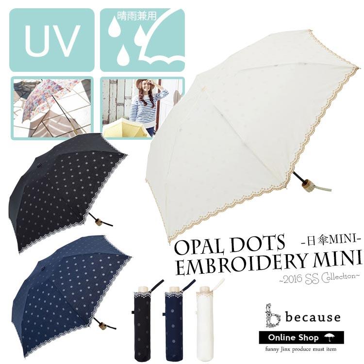 Opal dot embroidery mini-parasol folding umbrella UV cut processing shading  light weight fair or ... 0f7c1790b54