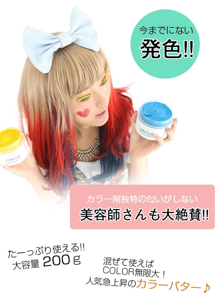 Color treatment color butter hair color hair manicure hair treatment color  treatment black black pink red silver brown purple FunnyJinx Fannie jinx