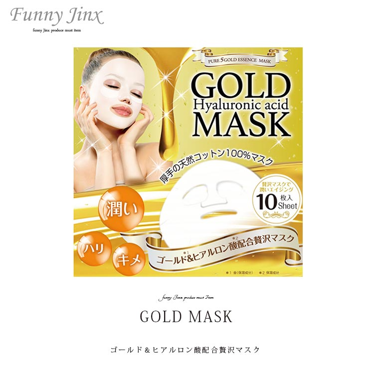 Japan gals JAPANGALS face mask JM- Lady's FunnyJinx Fannie jinx TM044 with  ten pieces of Japan gals pure five gold extract masks