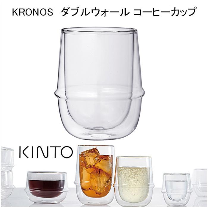 キントー KINTO ダブルウォール 耐熱ガラス グラス 至高 コーヒーカップ デザイングラス デザートカップ 23107 KRONOS ガラスの器 ガラスカップ 休日 アイスコーヒー デザインカップ 二重構造