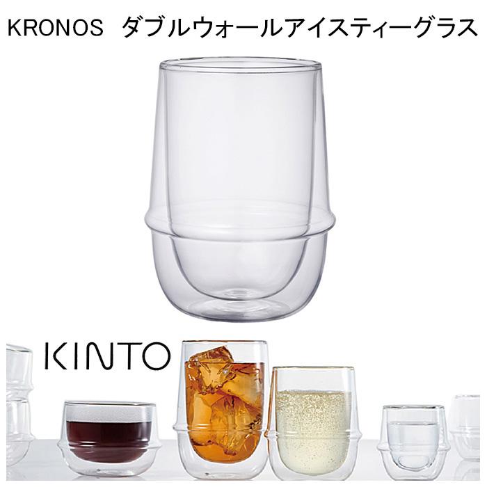 アイスティーグラス KINTO KRONOS 23106 キントーダブルウォール 耐熱ガラス グラス アイスティーカップ デザイングラス 紅茶カップ ガラスの器 デザートカップ 二重構造 ガラスカップ 低廉 デザインカップ 休み ダブルウォール