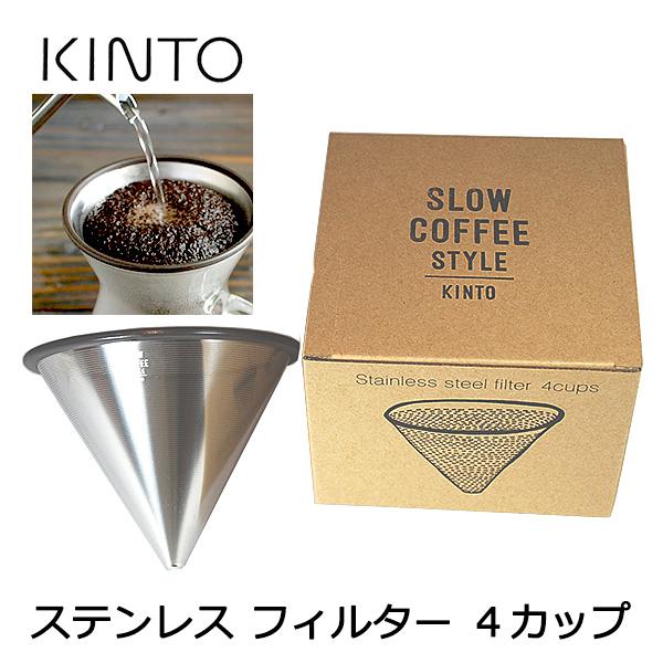 コーヒー KINTO キントー 27625 在庫処分 ステンレスフィルター 繰り返し使えるステンレスフィルター スーパーセール 4cups コーヒーフィルター 金属フィルター