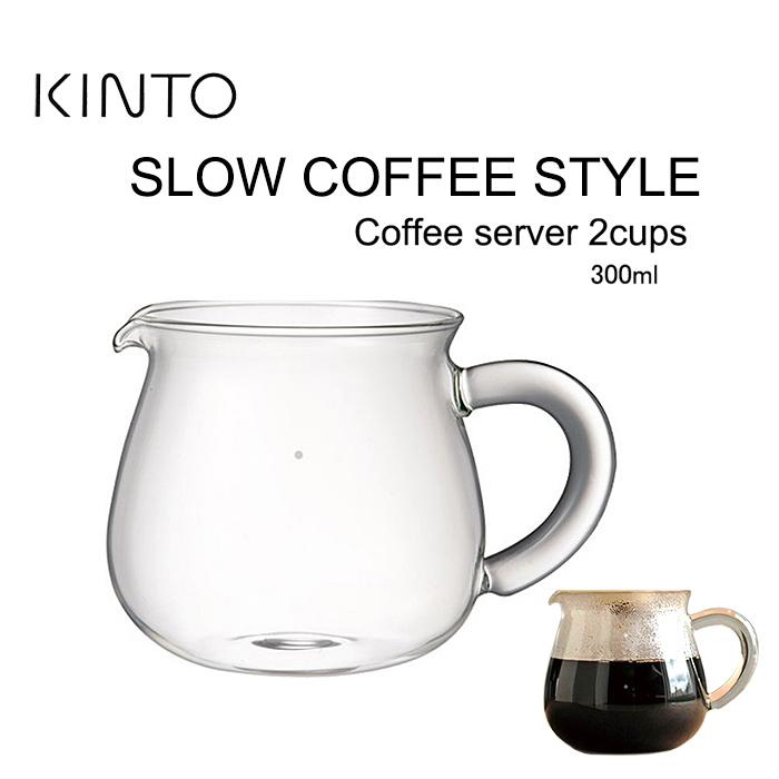 コーヒーサーバー キントー 耐熱ガラス コーヒードリップ 信憑 KINTO コーヒーポット 激安特価品 27622 レギュラーコーヒー ハンドドリップ 300ml スローコーヒースタイル コーヒーカラフェ