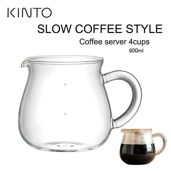 コーヒーサーバー キントー 本日の目玉 耐熱ガラス コーヒードリップ KINTO コーヒーポット 絶品 600ml スローコーヒースタイル コーヒーカラフェ ハンドドリップ レギュラーコーヒー 27623