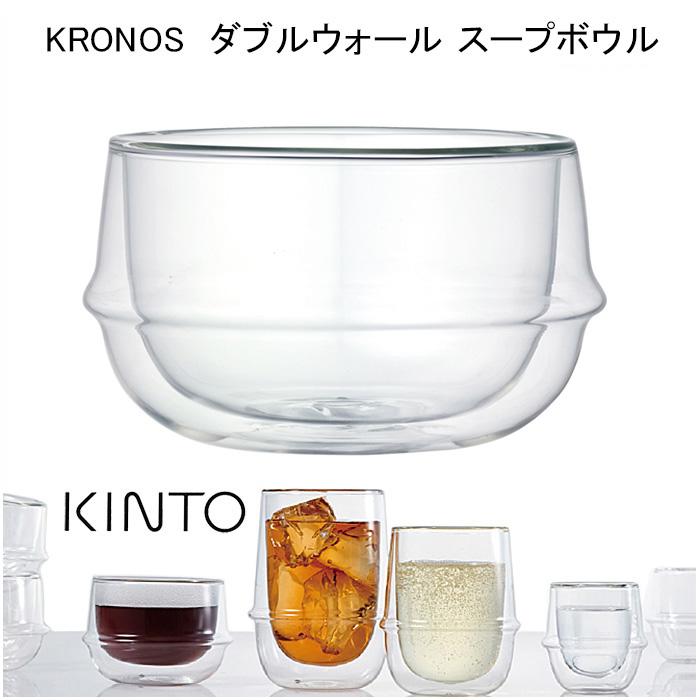 キントー KINTO 驚きの値段 ダブルウォール スープボウル 限定モデル 耐熱ガラス グラス デザイングラス デザートカップ デザインカップ ガラスの器 KRONOS スープカップ 二重構造 23110 ガラスカップ ガラスのカップ